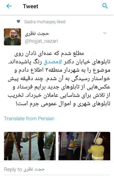 خیابان دکتر مصدق تهران