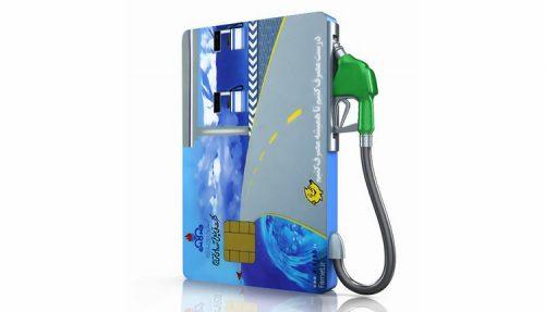 درخواست کارت سوخت المثنی