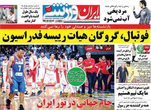 روزنامههای ورزشی 13 آذر