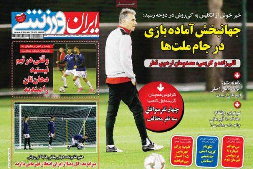 روزنامههای ورزشی 2 دی