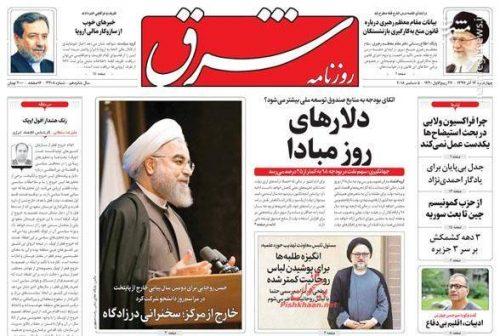 روزنامه های 14 آذر