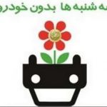 پیوستن سفیر سوئیس در تهران به کمپین سهشنبههای بدون خودرو!