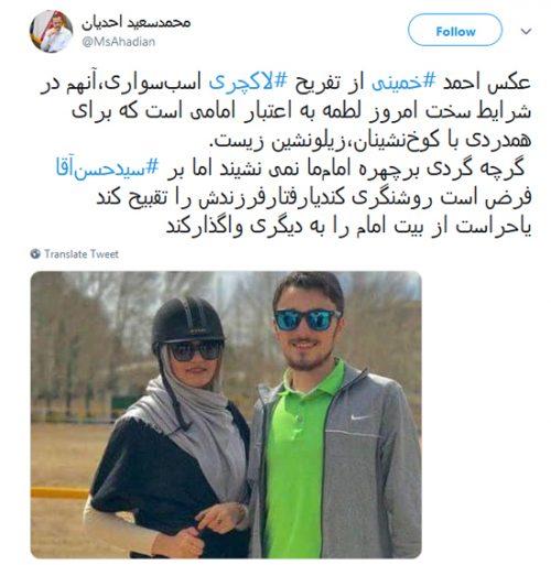 سید احمد خمینی و همسرش