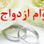 سقف وام ازدواج در بودجه سال ۹۸ اعلام شد!