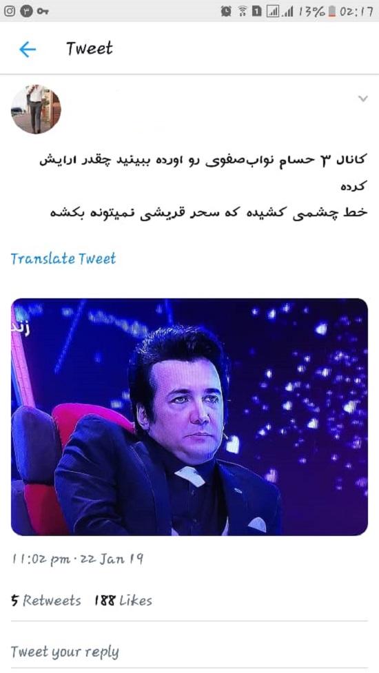 حسام نواب صفوی در برنامه