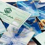 اجرای طرح رفع همپوشانی بیمه ای با اتمام اعتبار دفترچه ها