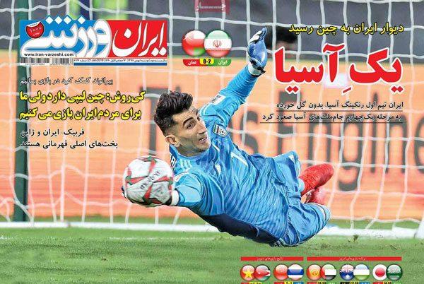 روزنامههای ورزشی 1 بهمن