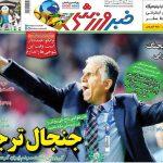 عناوین روزنامههای ورزشی امروز ۹۷/۱۰/۲۹