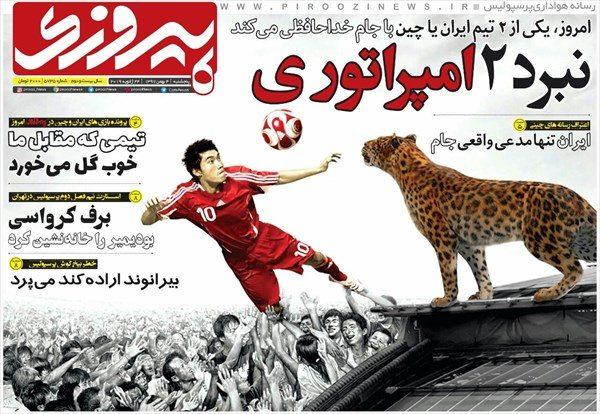 روزنامه های ورزشی امروز 4 بهمن