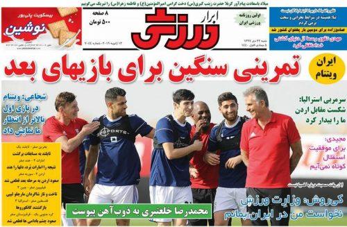 روزنامه های ورزشی شنبه