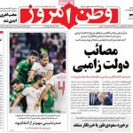 عناوین روزنامههای امروز پنجشنبه ۹۷/۱۰/۲۷
