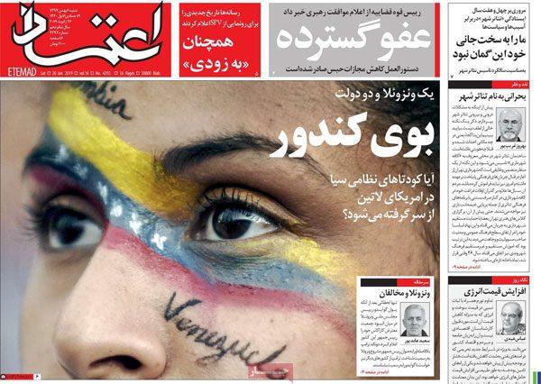 عناوین روزنامههای 6 بهمن