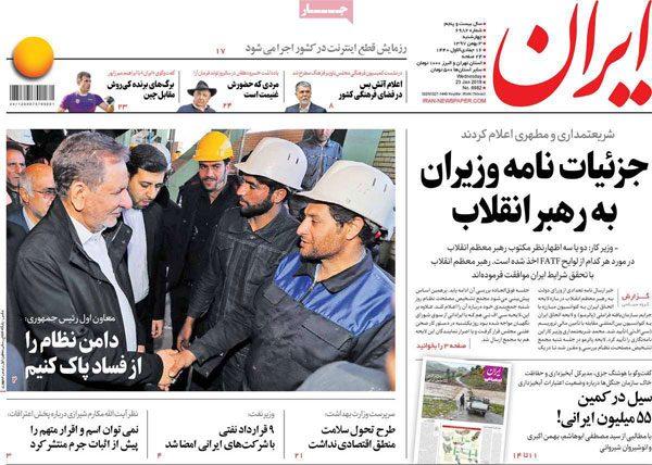 عناوین روزنامه های 3 بهمن