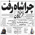عناوین روزنامه های امروز چهارشنبه ۹۷/۱۰/۲۶