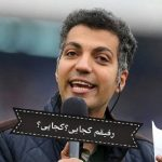 واکنش چهره ها و کاربران به غیبت عادل فردوسی پور در تلویزیون