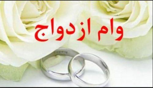 وام ازدواج سال 98