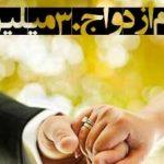 وام ازدواج ۳۰ میلیونی به کدام زوج ها تعلق می گیرد؟