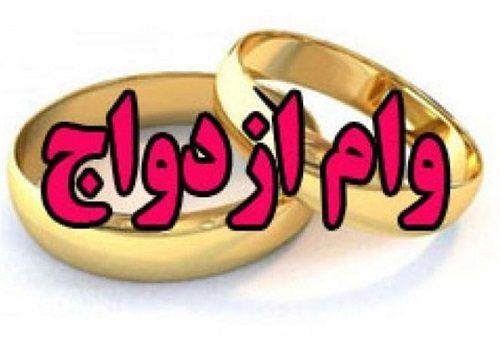 وام ازدواج ۶۰ میلیونی شامل کدام زوج ها می شود؟