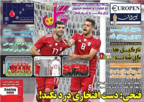 روزنامههای ورزشی 11 دی