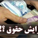 دولت ماهیانه چقدر بابت حقوق کارمندان و بازنشستگان پرداخت میکند!؟