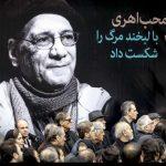 اعلام جزئیات مراسم ختم حسین محب اهری بازیگر فقید
