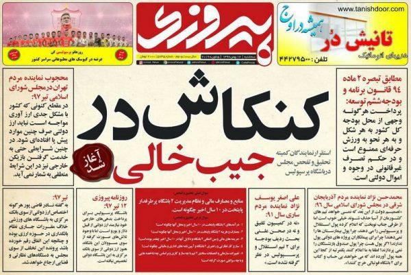 روزنامه های ورزشی 16 بهمن