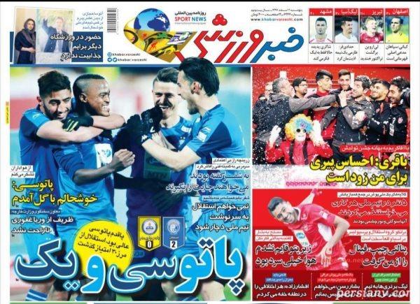 روزنامه های ورزشی 2 اسفند