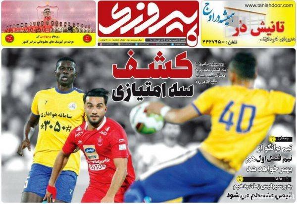 روزنامه های ورزشی 4 اسفند