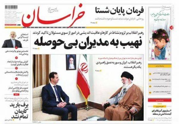 روزنامه های 7 اسفند