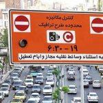 اجرای طرح ترافیک و طرح زوج و فرد در روزهای پنجشنبه