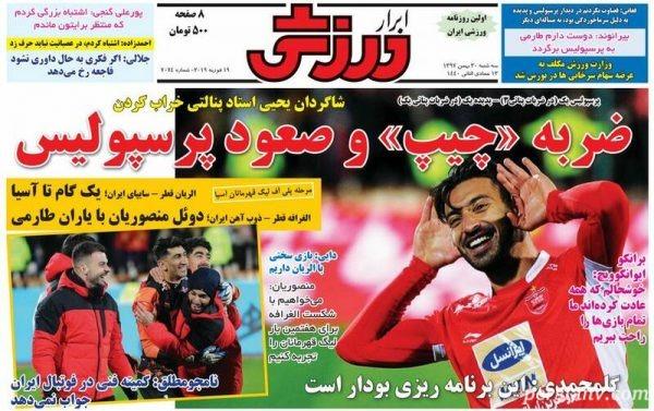 روزنامه های ورزشی 30 بهمن