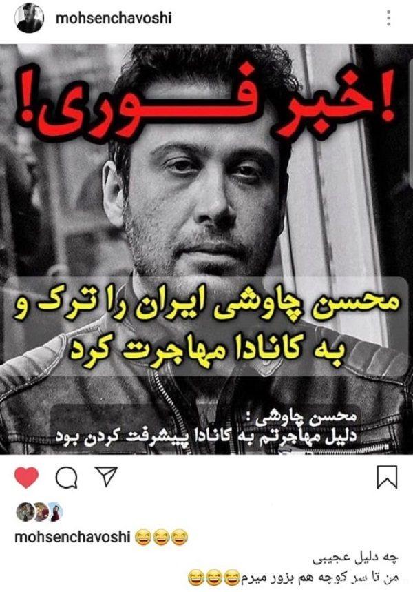 مهاجرت محسن چاوشی