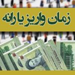 زمان واریز یارانه نقدی بهمن ماه به حساب سرپرست خانوار