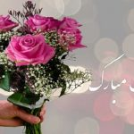 چه گلی برای روز مادر مناسب است؟