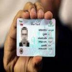 تاریخ اعتبار کارتهای ملی قدیمی اعلام شد!