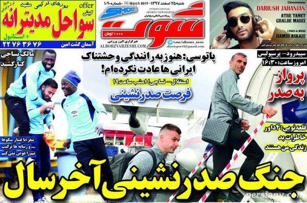 روزنامه های ورزشی 25 اسفند