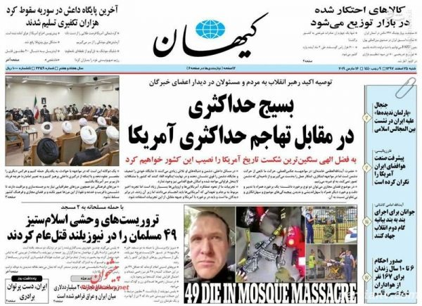 روزنامه های 25 اسفند
