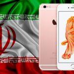 جهرمی وزیر اطلاعات: ۳۵۰ هزار آیفون در ایران خاموش شد!