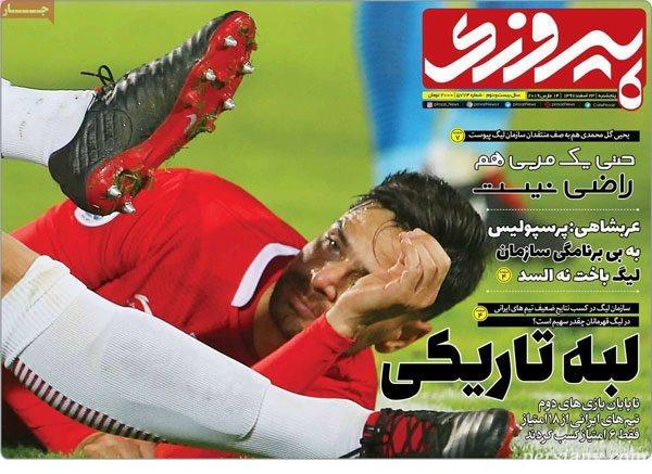 روزنامه های ورزشی 23 اسفند