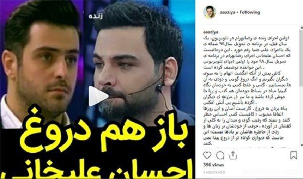 علی ضیا مجری ایران