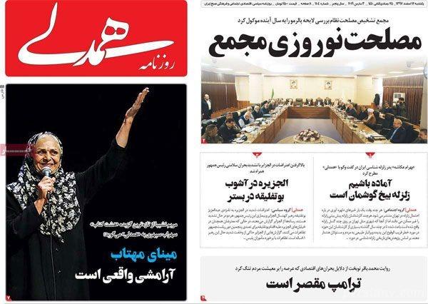عناوین روزنامه های 12 اسفند