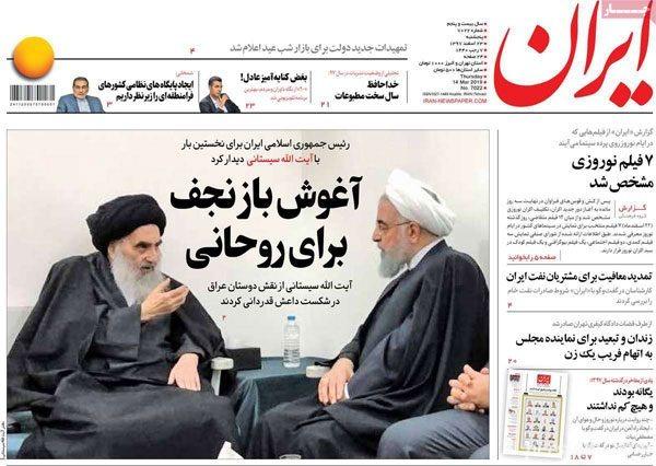 عناوین روزنامه های 23 اسفند