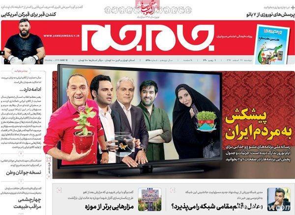 عناوین روزنامه های 27 اسفند