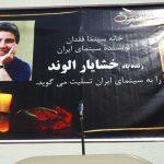 مراسم تشییع خشایار الوند با حضور هنرمندان ایرانی