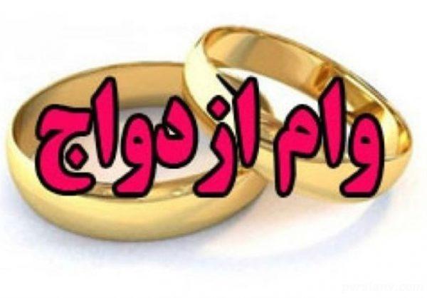 شرایط وام ازدواج 60 میلیونی
