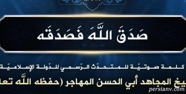 پیام جدید داعش