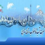 اختلاس ۷۰۰ میلیارد تومانی مدیر عامل آبفای جنوب غربی تهران!!؟