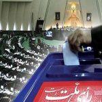 شرایط و زمان ثبت نام از داوطلبان انتخابات یازدهمین دوره مجلس اعلام شد!