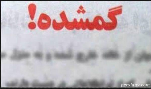 ناپدید شدن باران شیخی دختر ۸ ساله!! + عکس