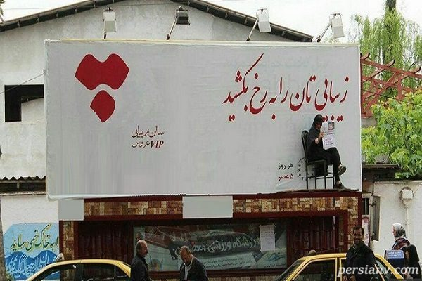دستگیری عامل تبلیغ جنجالی آرایشگاه زنانه در بابل!!